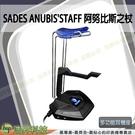 SADES ANUBIS' STAFF 阿努比斯權杖 多功能耳機座+Gigastone 16GB隨身碟