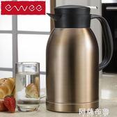 保溫壺 保溫壺家用保溫瓶不銹鋼大容量歐式真空熱水瓶杯暖水壺 阿薩布魯