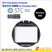 @3C 柑仔店@ STC Clip Sensor Protector 感光元件 保護鏡 for Olympus M43