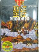 【書寶二手書T3/翻譯小說_LCN】小說聖經(舊約篇)_沃爾特溫傑林
