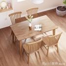 北歐實木餐桌家用小戶型北歐風餐桌椅組合現代簡約原木色飯桌4人6 俏girl YTL