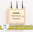 免打孔實木無線路由器收納盒壁掛集線盒WiFi置物架子插座遮擋客廳 小時光生活館
