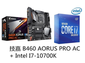 技嘉 B460 AORUS PRO AC+ Intel I7-10700K【刷卡含稅價】