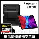 SPIGEN SGP iPad Pro 11吋/12.9吋 2020 超強防摔殼 軍規防摔保護殼 支架 筆槽 保護套背蓋