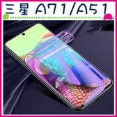 三星 GALAXY A71 A51 A31 水凝膜保護膜 藍光保護膜 全屏覆蓋 曲面手機膜 高清 滿版螢幕保護膜
