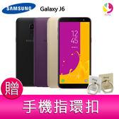 分期0利率 Samsung Galaxy J6 智慧型手機   贈『手機指環扣 *1』