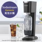 【配件王】 日本代購 Sodastream Genesis 氣泡水機 舒打氣泡水 兩色可選 DIY氣泡水