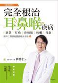 (二手書)完全根治耳鼻喉疾病:眩暈、耳鳴、鼻過敏、咳嗽、打鼾:劉博仁醫師的營養療..