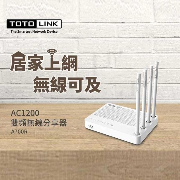 『時尚監控館』無線網路 台灣現貨全新 TOTOLINK A700R AC1200雙頻無線分享器 2.4G/5G MOD埠