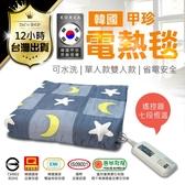 【韓國製造-甲珍原廠網路經銷商!持授權碼可享保固兩年】電熱毯 電毯 單/雙人恆溫電熱毯