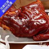 【饗城】老滷萬巒豬腳(1200g/盒;附老滷醬包)