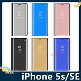 iPhone 5/5s/SE 電鍍半透保護套 鏡面側翻皮套 免翻蓋接聽 原裝同款 支架 手機套 手機殼