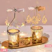 星光旋轉燭台 XIN9406 會旋轉的浪漫蠟燭台 燭罩 燭光晚餐 禮物 擺件