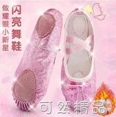 兒童舞蹈鞋軟底練功鞋小孩芭蕾舞鞋女孩女童中國舞演出貓爪跳舞鞋 聖誕節鉅惠