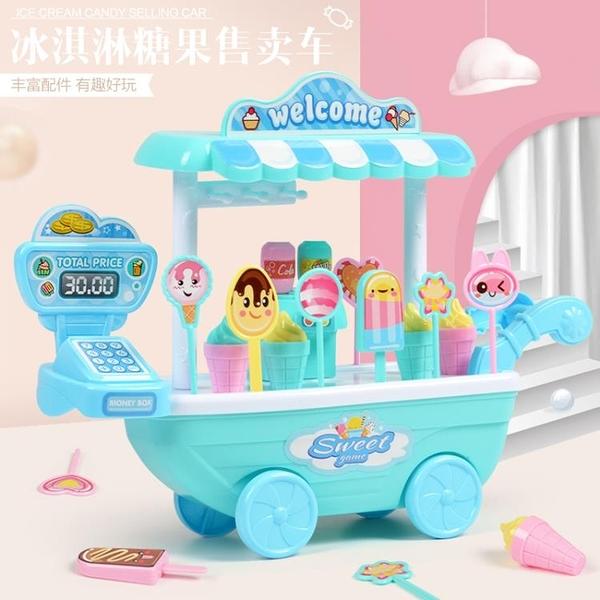 兒童家家酒冰淇淋車玩具女孩仿真小手推車糖果車套裝 樂淘淘