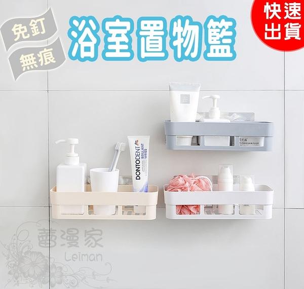 現貨-免釘無痕置物籃 衛浴收納架 置物架【C026】『蕾漫家』