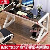 電腦台式桌家用 簡約現代經濟型書桌 簡易鋼化玻璃電腦桌學習桌子ATF 秋季新品