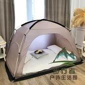室內帳篷床上冬季房間家用單雙人折疊透氣防風保暖【步行者戶外生活館】