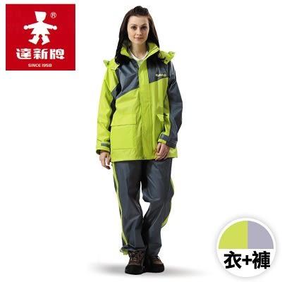 【達新牌】飛馳型兩件式休閒風雨衣套裝-綠/灰