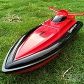 無線遙控船模高速遙控快艇電動兒童玩具船戲水上玩具男孩 京都3C