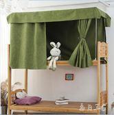 中式麻宿舍床簾寢室上鋪下鋪透氣遮光tz6635【每日三C】