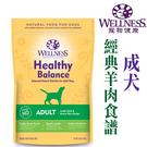 ★台北旺旺★美國WELLNESS 寵物健康-HB 成犬經典羊肉食譜5LB BWDJ 狗飼料11014