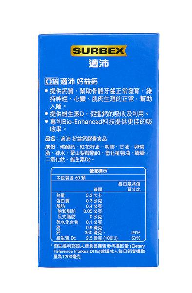 【亞培】好益鈣60顆裝(液態膠囊)【台安藥妝】