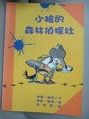 【書寶二手書T5/兒童文學_C1C】小狼的森林偵探社_伊恩.威柏