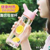 水杯塑料便攜創意潮流帶吸管杯成人男韓版女學生清新可愛韓版杯子 QG3946『M&G大尺碼』