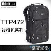 ThinkTank Shape Shifter 17 V2.0 變形革命後背包 TTP472 TTP720472 總代理公司貨