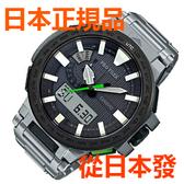 包郵 日本正規貨 CASIO 卡西歐 PRO TREK 太陽能電波多功能手錶 登山錶 男錶 PRX-8000T-7BJF 高端经典款
