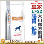 ◆MIX米克斯◆代購法國皇家犬用處方飼料 【LF22】犬用處方 6kg