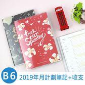珠友 BC-50373 2019年B6/32K月計劃筆記+收支/手帳/記帳本/家計簿-美式