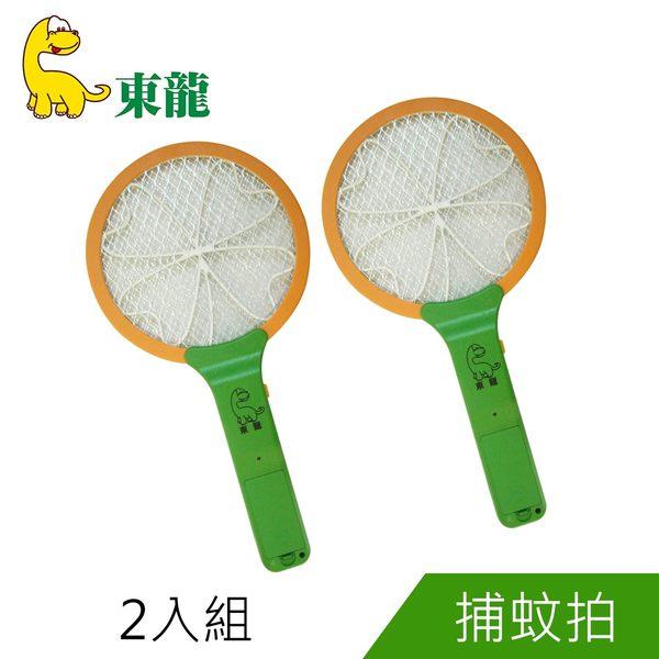 【可超商取貨】東龍攜帶式輕巧電蚊拍/捕蚊拍2支(TL-1301*2)可放入A4包包