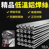 萬能焊絲 低溫鋁焊條2.0mm*50cm (一組10入)