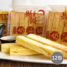 【花蓮縣餅】奶油酥條*12包