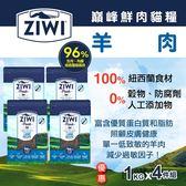 【毛麻吉寵物舖】ZiwiPeak巔峰 96%鮮肉貓糧-羊肉(1KG,四件組) 生食/貓飼料/無穀
