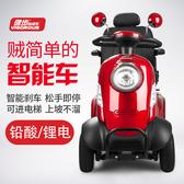 健步LIKO四輪老年代步車殘疾電動車老年人四輪代步車四輪老人電瓶 小宅女MKS