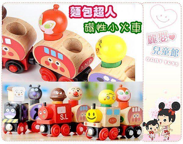麗嬰兒童玩具館~麵包超人磁性木製教具~六節車箱磁性串連木製小火車..