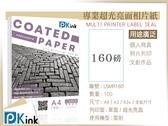 PKink-雷射超光亮面相紙 160磅 A3