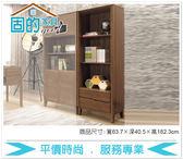 《固的家具GOOD》375-6-AA 米亞淺胡桃下二抽書櫥【雙北市含搬運組裝】