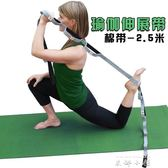 2.5米加長輔助瑜伽繩伸展帶拉力帶純棉拉筋帶子【米娜小鋪】
