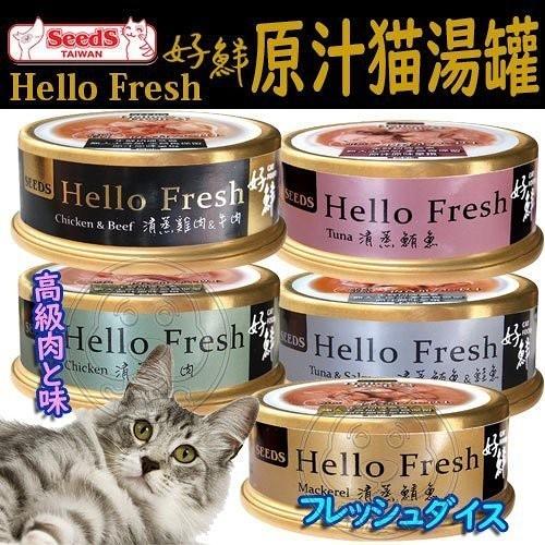 【培菓幸福寵物專營店】SEEDS 惜時 Hello Fresh好鮮原汁湯罐 50克 五種口味 含肉量75%