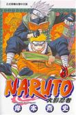 (二手書)NARUTO火影忍者(3)