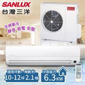 【台灣三洋SANLUX】10-12坪 定頻單冷分離式冷氣 一對一/SAE-63FEA+SAC-63FE(含基本安裝)