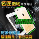 ✔四周全包式防撞手機保護套 4吋 iPhone 5/5S I5 IP5S 清水套 防摔防震 TPU軟套 手機套/手機殼/保護殼