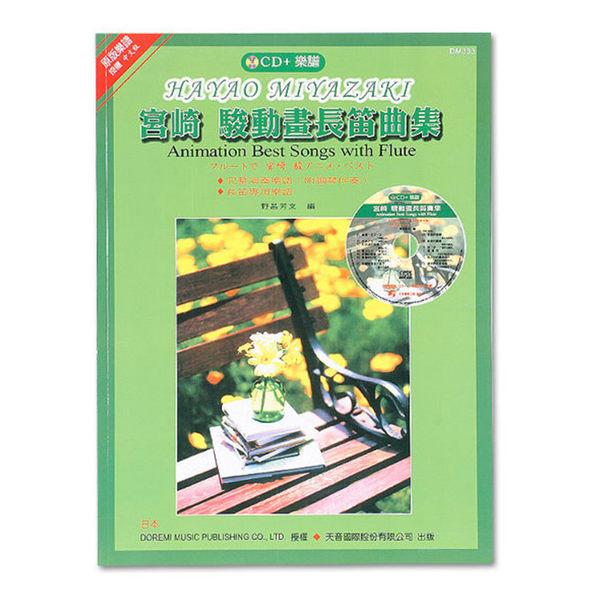 【Dora】DM333《日本DOREMI》CD+樂譜 宮崎駿動畫長笛曲集