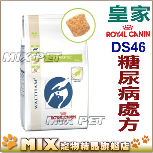 ◆MIX米克斯◆代購法國皇家貓用處方飼料. 【DS46】.貓用糖尿病處方 1.5kg