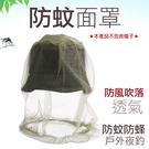 攝彩@防蚊面罩 捕蜂網 防護面紗防蚊套頭網紗戶外垂釣防蚊蟲面紗防蚊罩防蟲罩