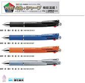 [奇奇文具]【斑馬 ZEBRA 原子筆】斑馬ZEBRA B4SA2四色五合一多功能原子筆